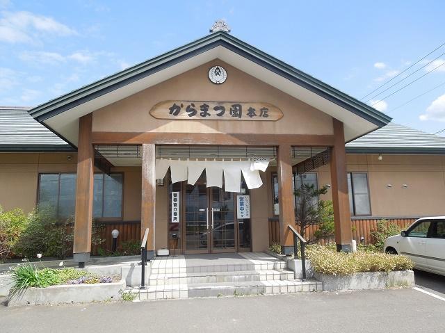 日本一直線が長い国道の店 「からまつ園本店」(奈井江町)