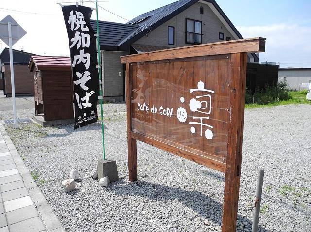2015年6月16日にオープンしたお店 「café de soba 凛」(増毛町)