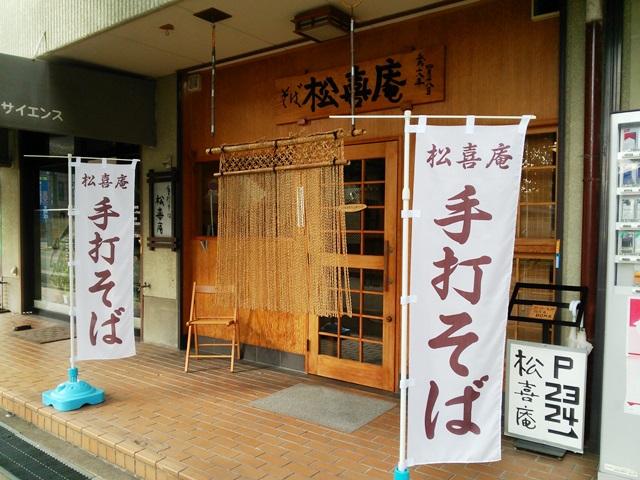 石臼挽き自家製粉手打ちそば 「松喜庵」(箕面市)