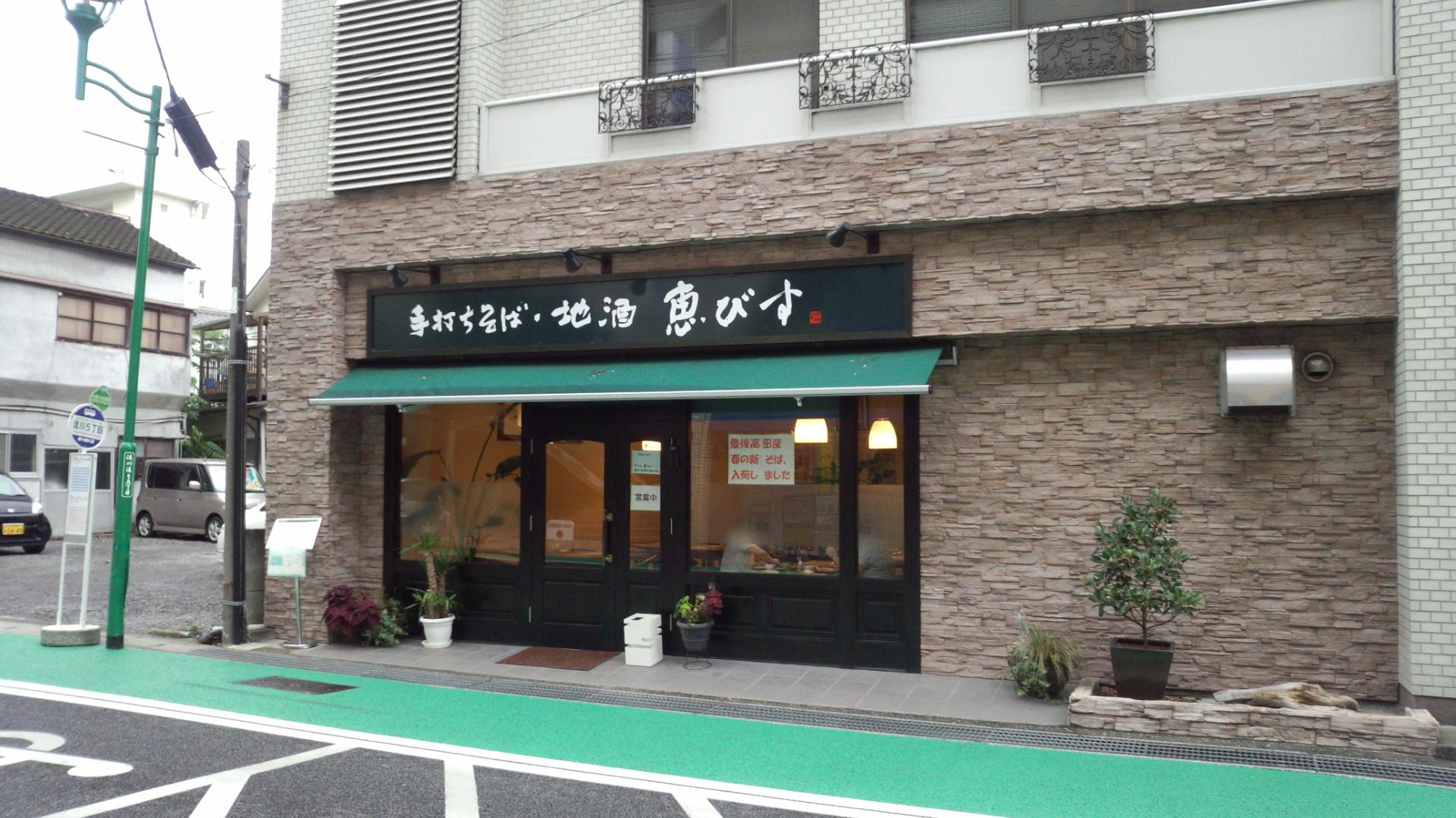 温泉の街 別府で営む豊後高田そばの店 「手打ちそば・地酒 恵びす」(別府市)
