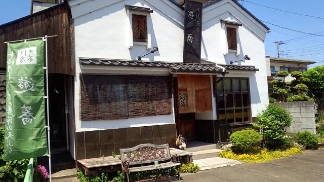 割烹そば 遊蕎 「そば茶房 遊蕎」(日高市)