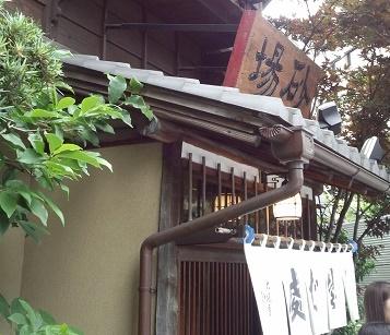 タイムトラベル 「虎ノ門 砂場大阪屋」(虎ノ門)