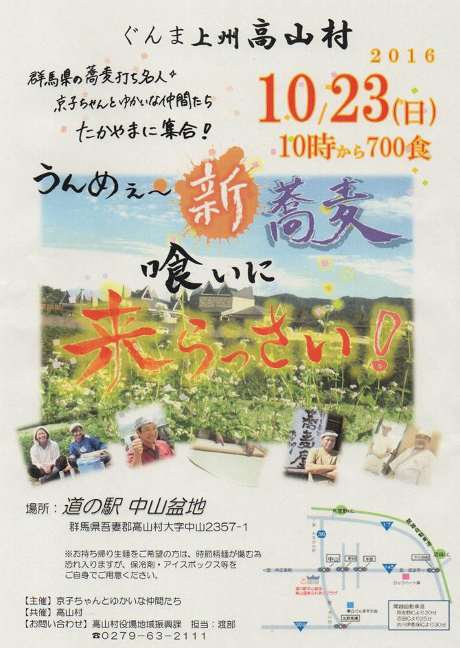 takayama-gunma1610s.jpg