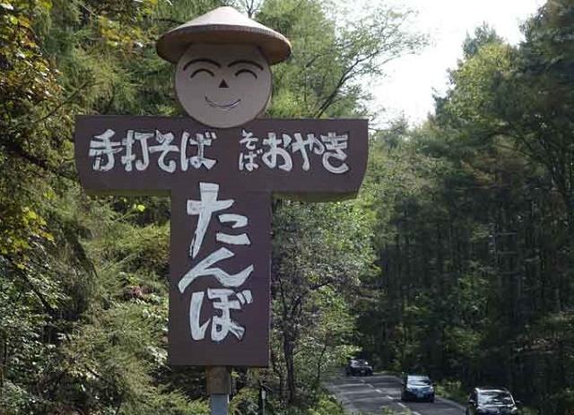戸隠の地元で人気の蕎麦 「たんぼ そば店」(長野市)