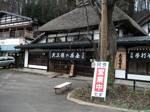 伝統の古民家で味わう、戸隠蕎麦 「大久保の茶屋」(長野市)