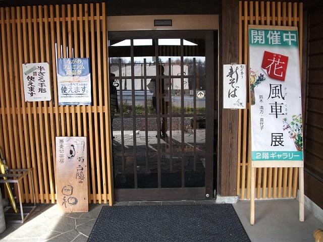 景色最高、お蕎麦もgood 「蕎麦切茶房 戸隠日和」(長野市)