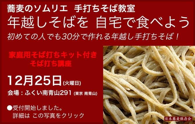 toshikoshi-670-2.jpg