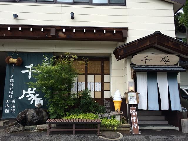 戸隠雪がくし蕎麦 「そば処 千成」(長野市)