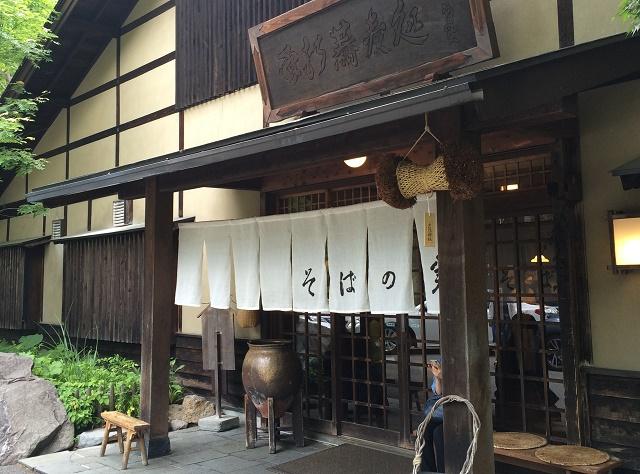 『蕎麦道』が似合うお店です 「信州戸隠 そばの実」(長野市)