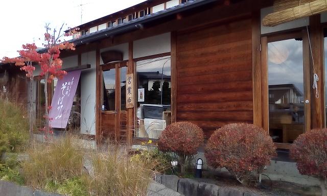 木の温もりの心地良いお店 「手打ちそば 和工房 そばのみ」(村山市)