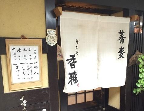 オススメは二八の鴨汁そば 「御陵院 香雅」(大阪市)