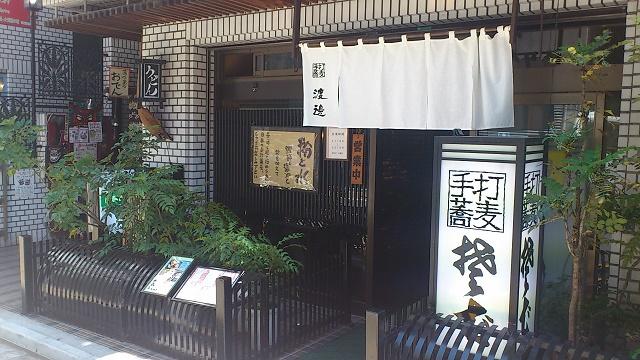 東京・西新宿のビル街にある老舗の蕎麦屋は、女性ひとりでも安心して蕎麦を楽しめる都会のオアシス