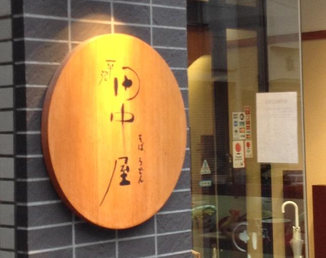 淋しい商店街に行列の蕎麦屋 「平沼 田中屋」(横浜市)