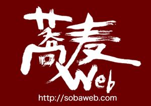 蕎麦と季節料理を江戸時代の面影が残る有形文化財の癒し空間でいただく 「蕎麦料理處 萱」(千曲市)