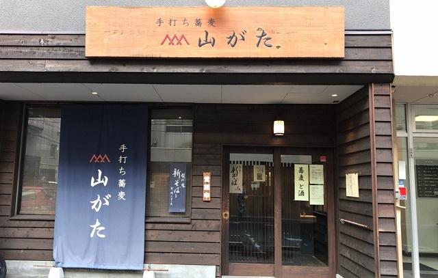 一茶庵仕込み、でわかおりの二八そば 「手打ち蕎麦 山がた」(仙台市)