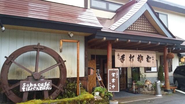 新蕎麦を伝統の手打蕎麦で味わう 「戸隠そば 山口屋」(長野市)