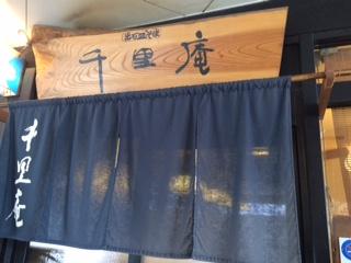 大阪で出石そばを味わう 「千里庵」(豊中市)