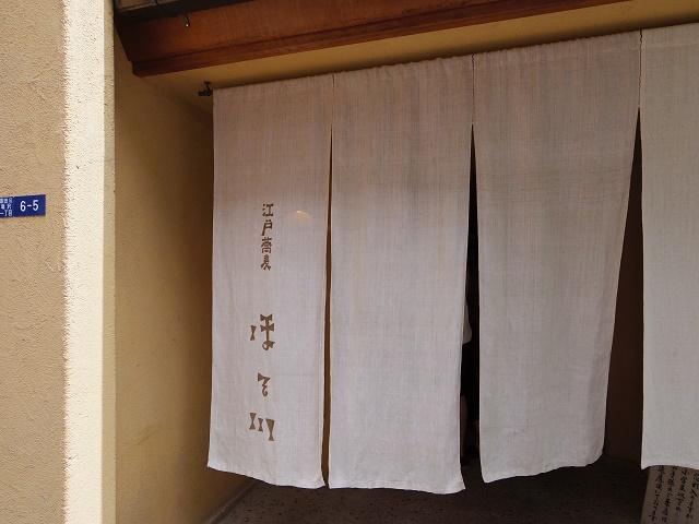 江戸蕎麦 「ほそ川」(亀沢)
