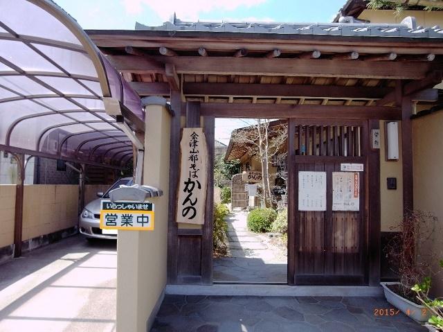 会津山都そば 「かんの」(いわき市)