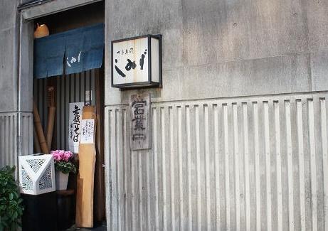 小さな入り口の宮崎の本格お蕎麦やさん 「しみず」(宮崎市)