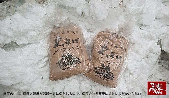 yukimurosoba0862.jpg